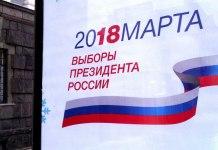 Выборы президента России не обещают гражданам демократических перемен. Фото: Валерий Поташов