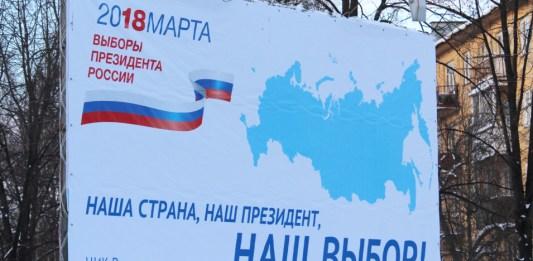 Выборы президента России назначены на 18 марта. Фото: Черника