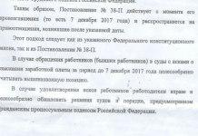 Карельские чиновники дают рекомендации, как обойти решение Конституционного суда РФ. Копия документа