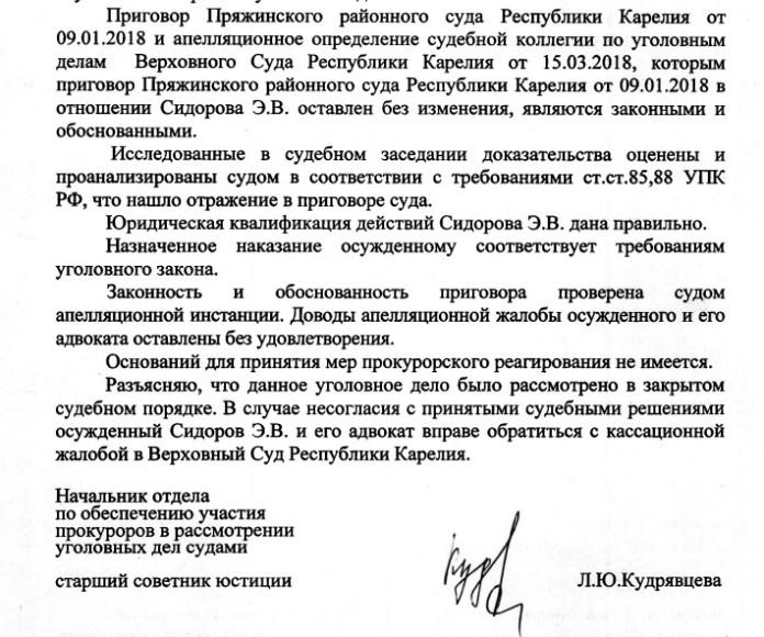 Ответ прокуратуры Карелии