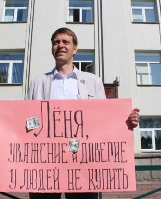 Одиночный пикет депутата карельского парламента Андрея Рогалевича. Фото: Валерий Поташов