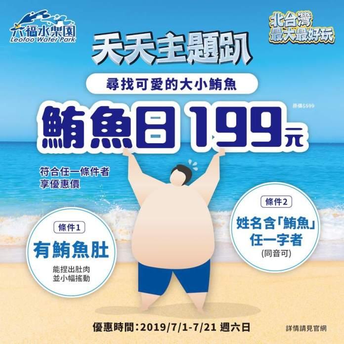 Water Park ini Tawarkan Diskon 70% untuk Pria Perut Buncit