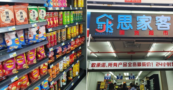 Chinatown 24-Hour Supermarket Has $0.55 Liang Teh & $1.70 Pringles, For All Your Snack Needs
