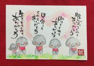 【東京】季節の彩り結び絵手紙