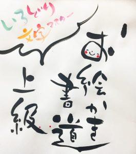 お絵かき書道上級~彩り書の描き方~ @ JR川崎駅から徒歩6分、京急川崎駅から徒歩5分