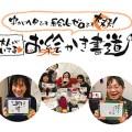 お絵かき書道初級クラス日程更新