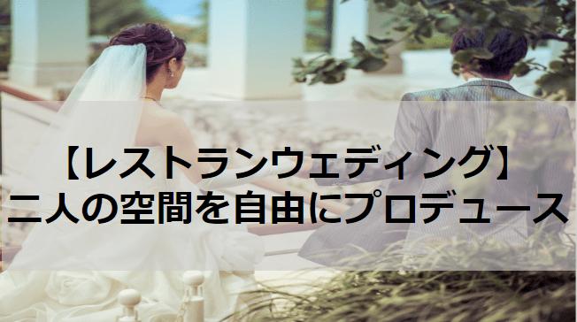 【レストランウエディング】二人の空間を自由にプロデュース