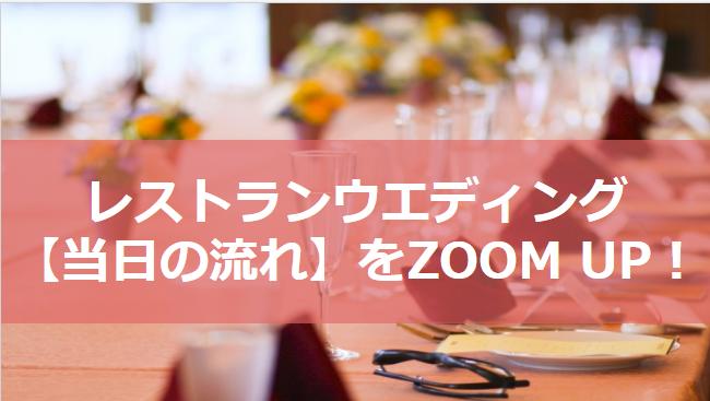 レストランウエディング【当日の流れ】をZOOM UP!