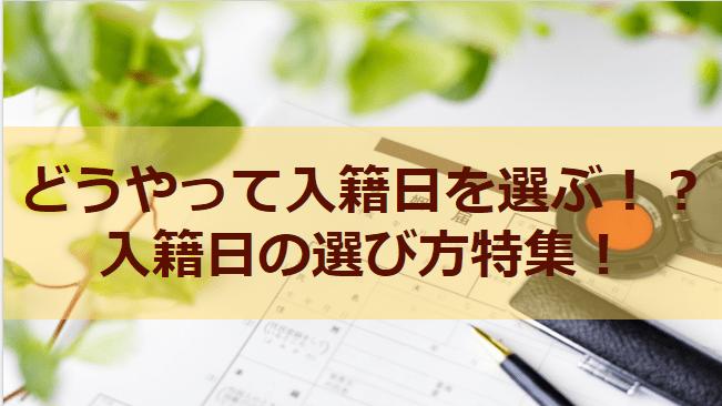 どうやって入籍日を選ぶ!?入籍日の選び方特集!