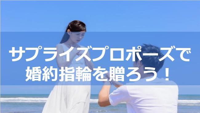 【プロポーズを考えている男性必見!】サプライズプロポーズで婚約指輪を贈ろう!