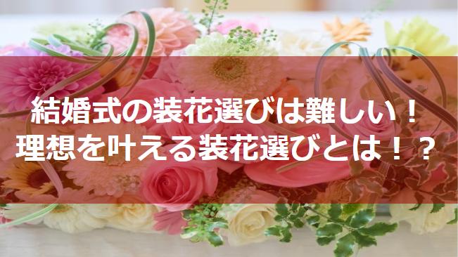 結婚式の装花選びは難しい!理想を叶えるための装花選びとは!?