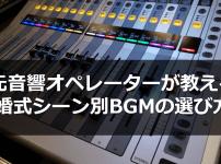 元音響オペレーターがこっそり教える結婚式シーン別BGMの選び方