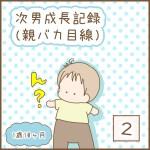 次男成長記録(親バカ目線)2
