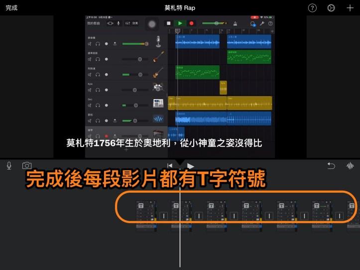 《iPad app》iMovie 加轉跳字幕 – 鍾愛樂的音樂教學札記/ iPad 融入音樂教學