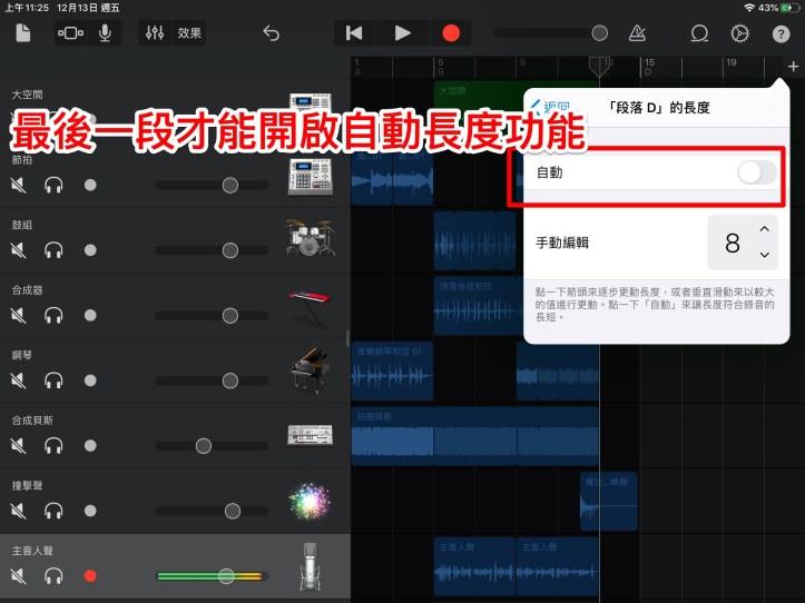 iPad app》Garage band開啟自動長度設定 – 鍾愛樂的音樂教學札記/ iPad 融入音樂教學