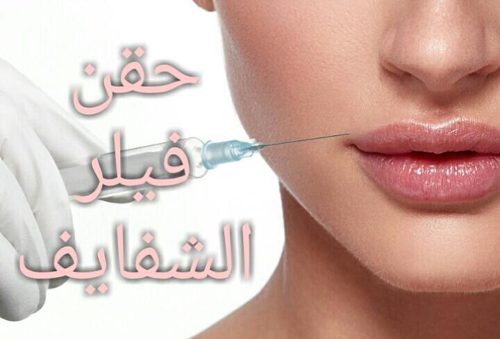 حقن فيلر الشفايف للنفخ وتكبير Filler lip injections