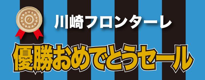 祝!川崎フロンターレ優勝おめでとうセール!