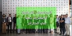 الجامعات التركية المعترف بها في الجزائر