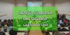 الجامعات التركية المعترف بها في فلسطين