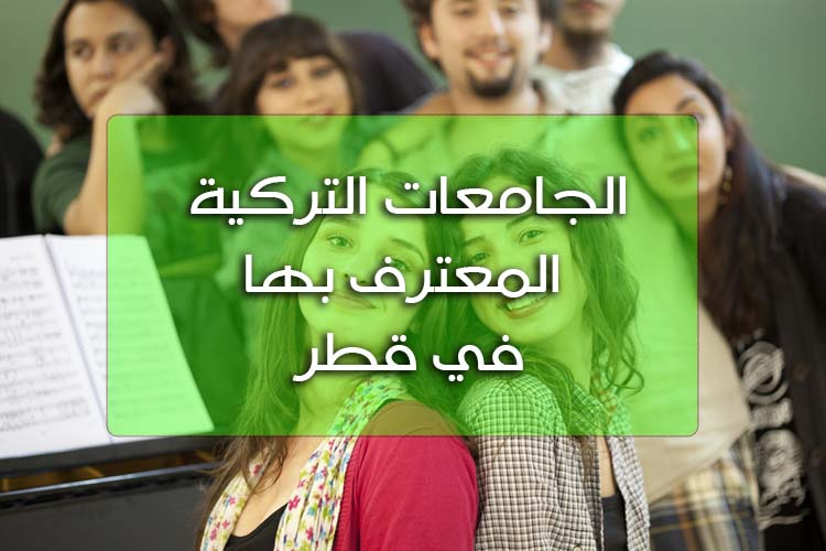 الجامعات التركية المعترف بها في قطر
