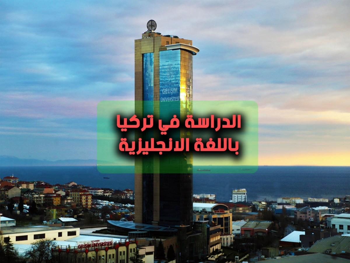 الدراسة في تركيا باللغة الانجليزية