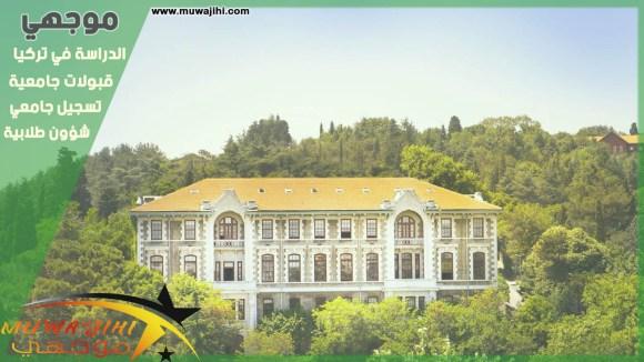 اسماء جامعات تركيا