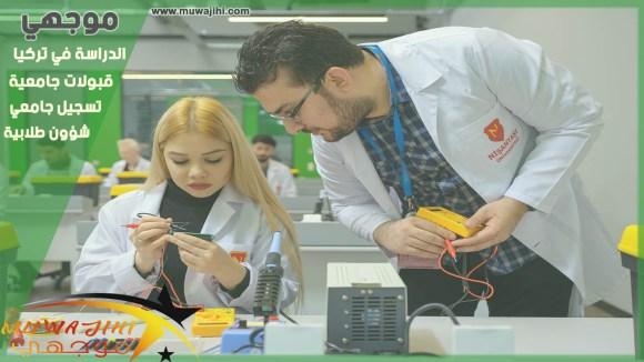 الجامعات التركية التي تدرس باللغة العربية