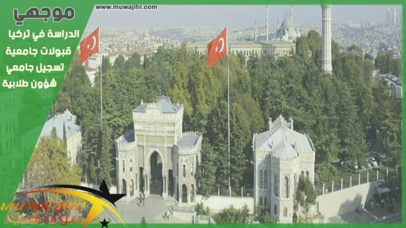 المنح التركية المجانية