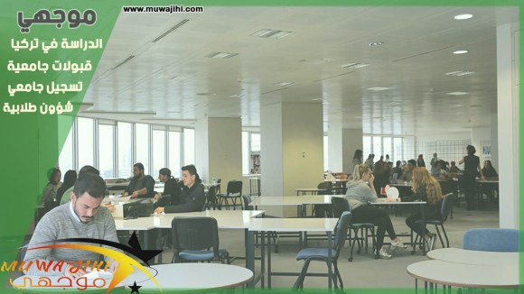 امتحانات ولوج الجامعات الحكومية في تركيا