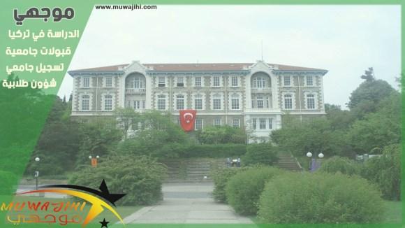 مميزات الدراسة الجامعية في تركيا
