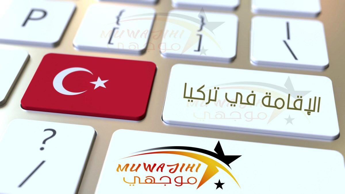 الاقامة في تركيا للمغاربة للجزائريين للتونسيين لليبيين للاماراتيين للعراقيين