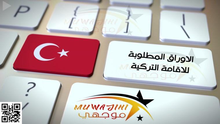 الاوراق المطلوبة للاقامة التركية