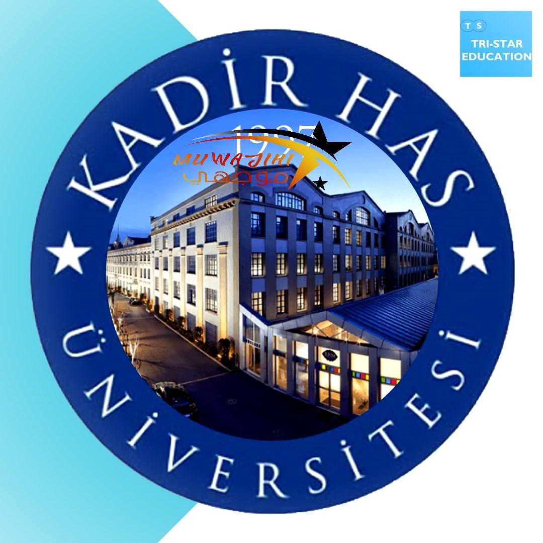 جامعة قادر هاس Kadir Has University