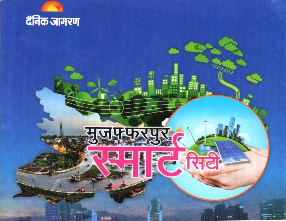 muzaffarpur smart city magazine (21)