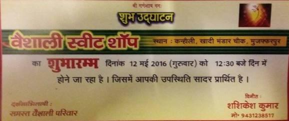 vaishali sweet shop kanhauli khadi bhandar muzaffarpur