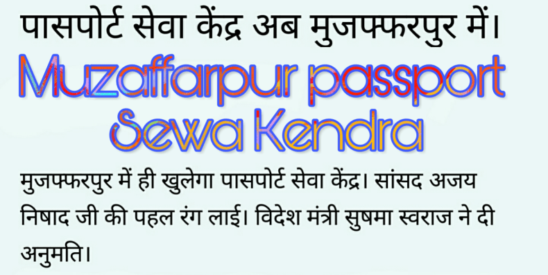 Passport in Muzaffarpur