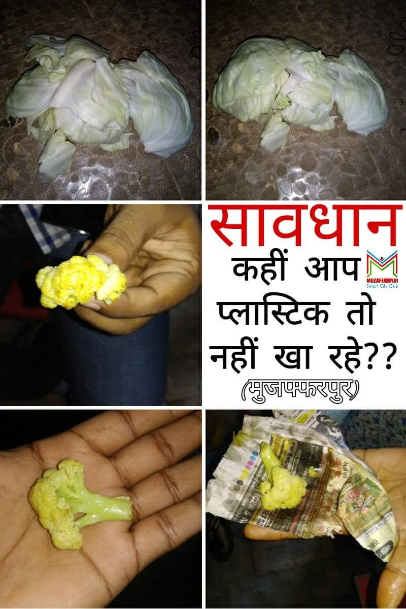 Plastic cabbage (प्लास्टिक की गोभी) found in Muzaffarpur: Be Alert