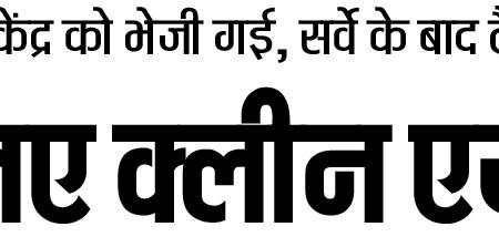 clean air programme in Muzaffarpur headlines