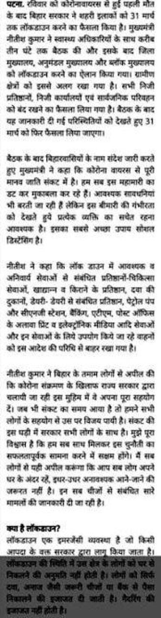 Bihar locked down