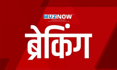 BREAKING NEWS MUZAFFARPUR