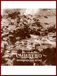 Smilevo – Memorial museum