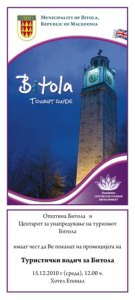 Промоција на Туристички Водич за Битола