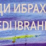 Изложба на Беди Ибрахим