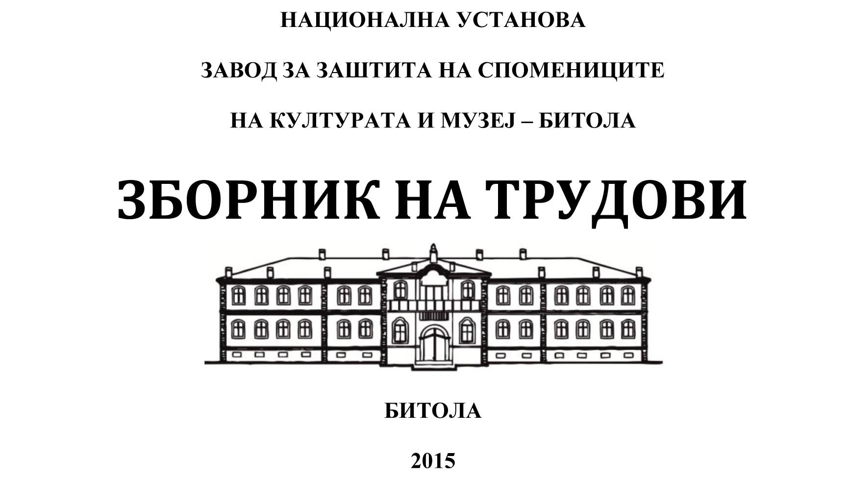 Насловна страна - Зборник на трудови бр 18, 2015 година