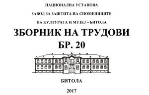 Зборник на Трудови Бр.20 -2017 г