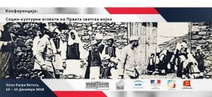 """Меѓународна конференција """"Социо-културни аспекти на Првата светска војна"""""""