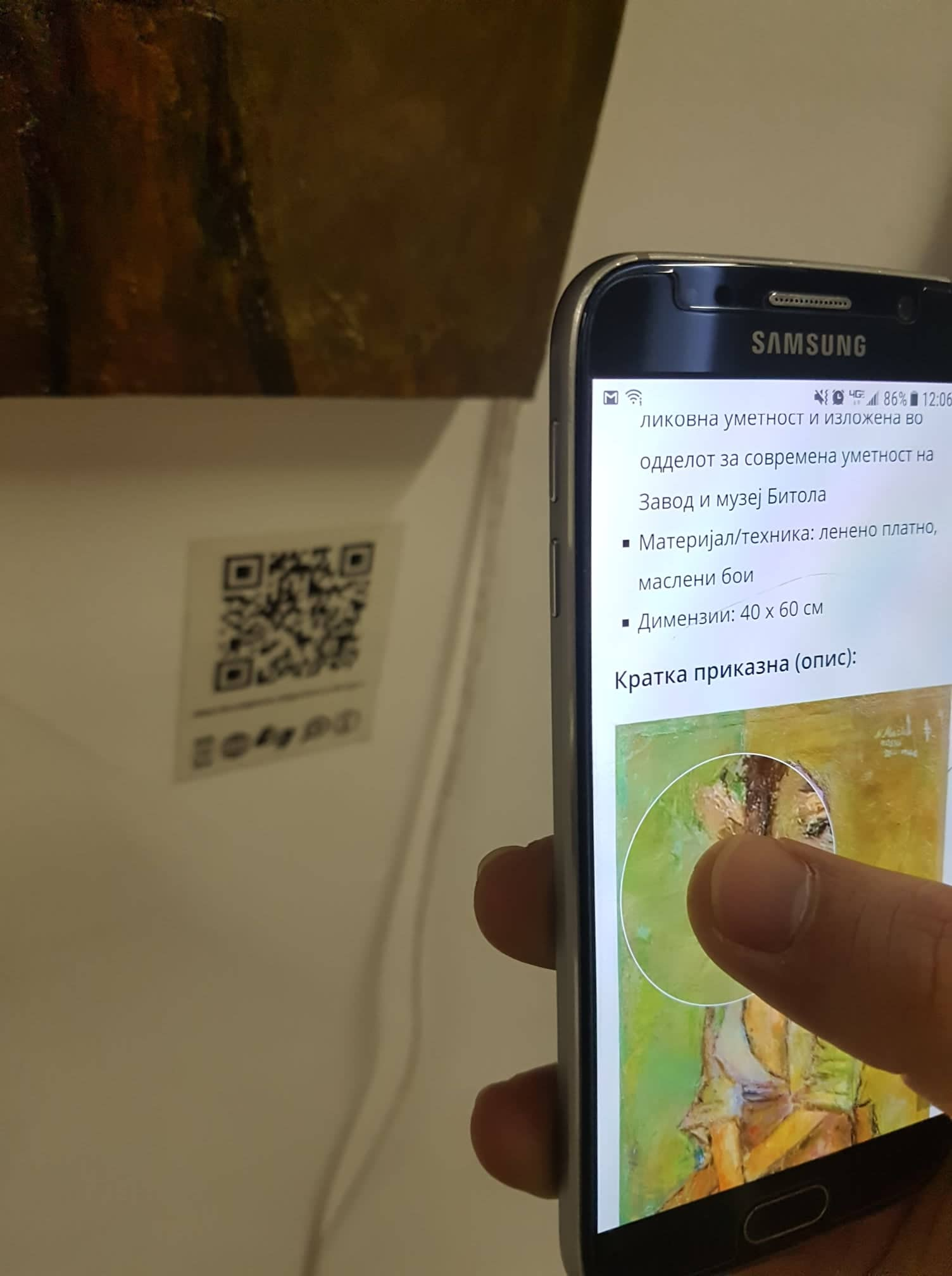 Photo 1 - QR code scan - Increased accessibility and improved interpretation
