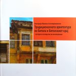 Традиционалната архитектура во Битола и Битолскиот Регион