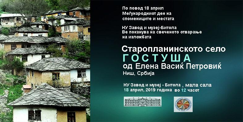 Старопланинското село ГОСТУША од Елена Васиќ Петровиќ
