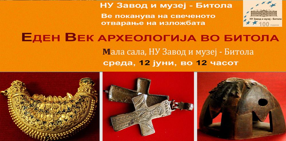 """""""Еден Век археологија во Битола"""""""